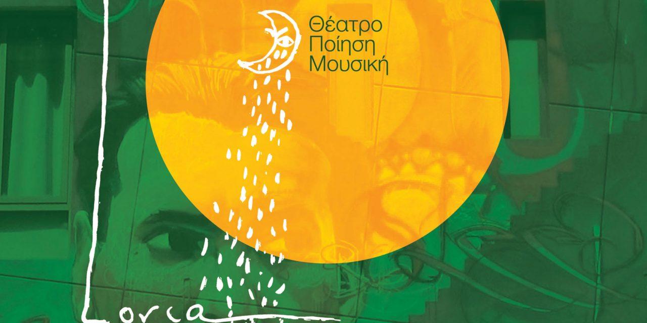 Οι ΠΕΡΙΑΚΤΟΙ με τη μουσική παράσταση «Τα μυστικά του Φεγγαριού στους δρόμους του Φεδερίκο Γκαρθία Λόρκα» στο θέατρο Σάρας Μαρκοπούλου
