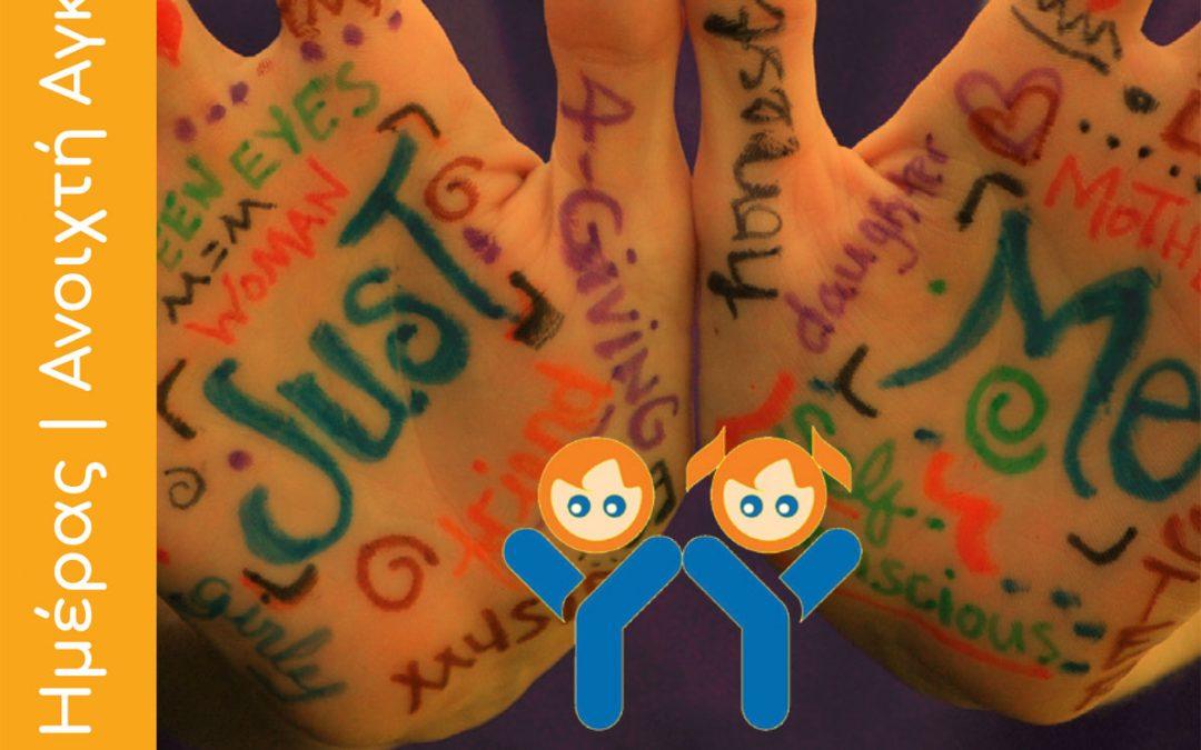 Λειτουργία του Προγράμματος Πρώιμης Παρέμβασης του Κέντρου Ημέρας «Ανοιχτή Αγκαλιά»
