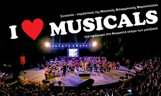 «I Love Musical» Συναυλία – «παράσταση» της Μουσικής Φιλαρμονικής Μαρκοπούλου στο ανοιχτό θέατρο Σάρας