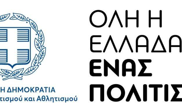 """ΕΦΟΡΕΙΑ ΑΡΧΑΙΟΤΗΤΩΝ ΑΝΑΤΟΛΙΚΗΣ ΑΤΤΙΚΗΣ: """"Όλη η Ελλάδα ένας Πολιτισμός"""" στον αρχαιολογικό χώρο Βραυρώνας"""