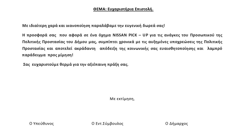 Ευχαριστήρια Επιστολή Πολιτικής Προστασίας Δήμου Μαρκοπούλου για τη δωρεά οχήματος
