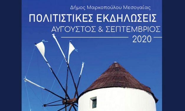 Πολιτιστικές Εκδηλώσεις Δήμου Μαρκοπούλου Μεσογαίας για τον Αύγουστο – Σεπτέμβριο 2020