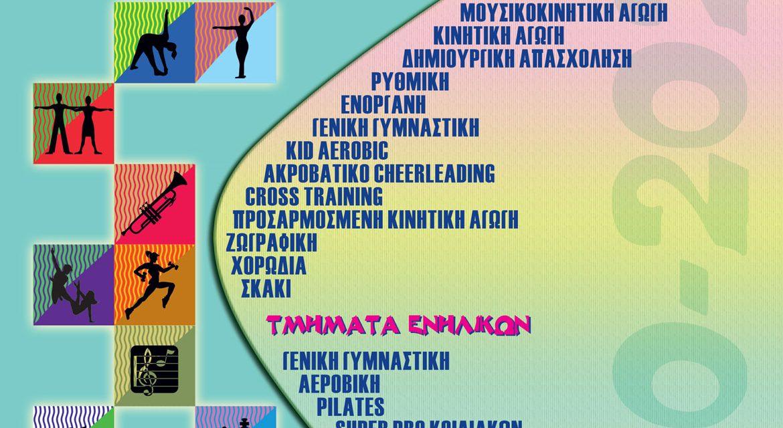 Έναρξη εγγραφών για το Πρόγραμμα «Αθλητισμός και Πολιτισμός για Όλους» του Δήμου Μαρκοπούλου.