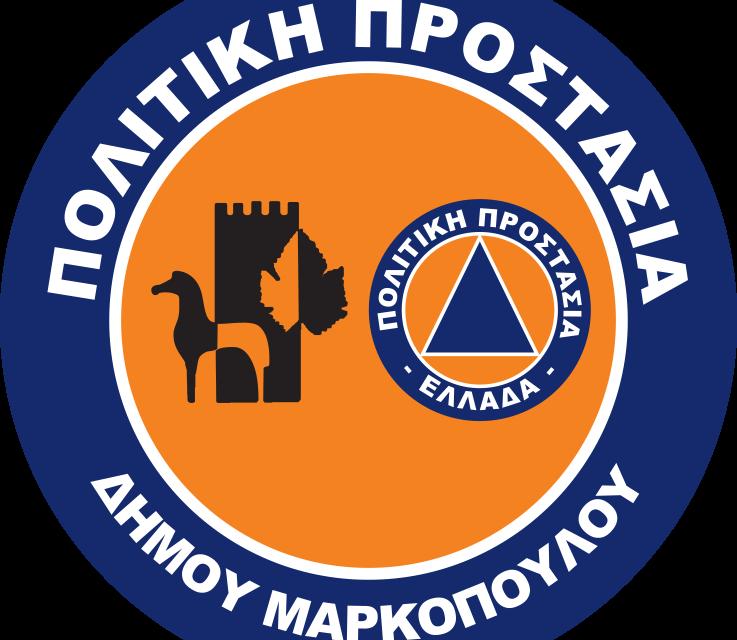 Ευχαριστήρια επιστολή Πολιτικής Προστασίας Δήμου Μαρκοπούλου προς Κούστα Ιωάννη