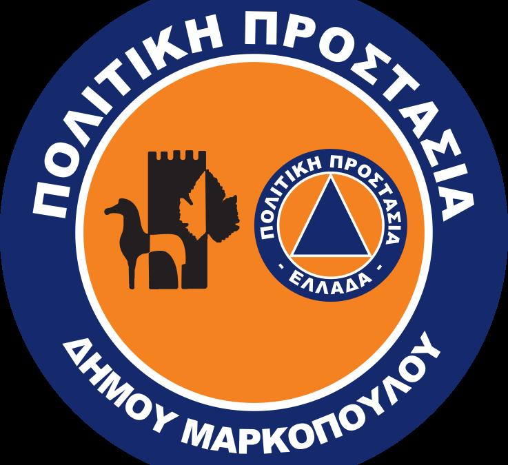 Προληπτική απαγόρευση κυκλοφορίας οχημάτων σε δρόμους του Δήμου Μαρκοπούλου, αύριο Παρασκευή 11-9-2020, λόγω πρόβλεψης πολύ υψηλού κινδύνου εκδήλωσης πυρκαγιάς