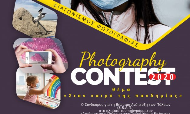 Διαγωνισμός Φωτογραφίας με θέμα «Στον καιρό της πανδημίας» από τον Σύνδεσμο για τη Βιώσιμη Ανάπτυξη των Πόλεων