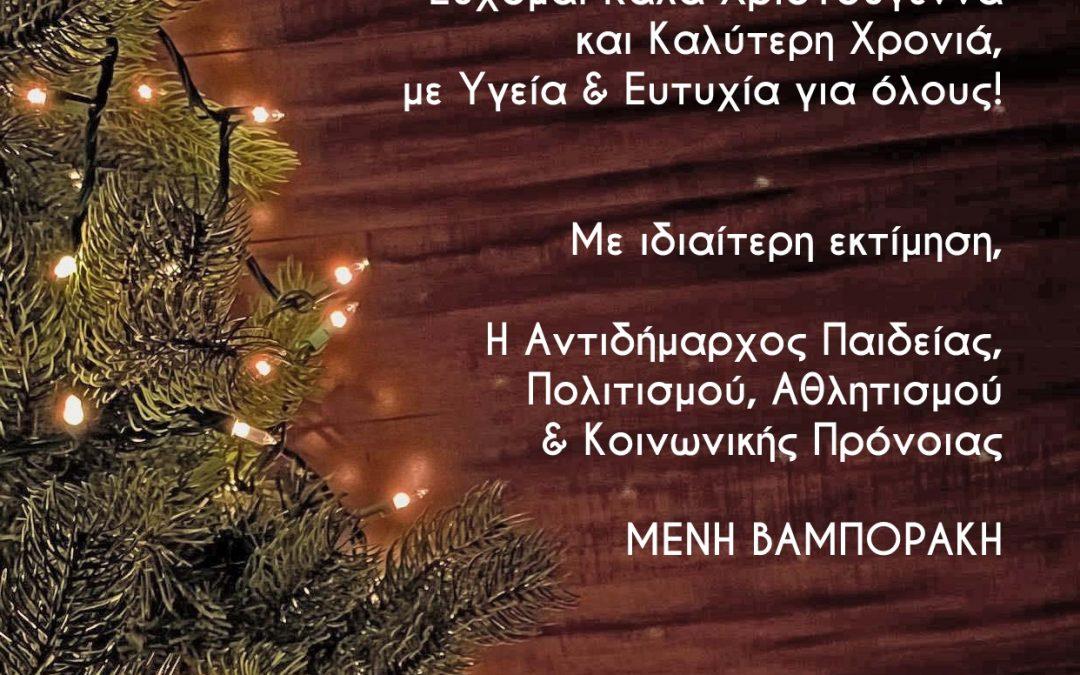 Εορταστικές ευχές Αντιδημάρχου Μένης Βαμποράκη