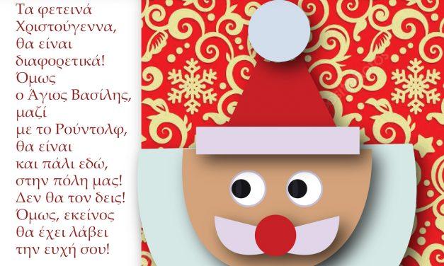 Ο Άγιος Βασίλης προσκαλεί τα παιδιά του Δήμου Μαρκοπούλου να του ζωγραφίσουν την ευχή τους