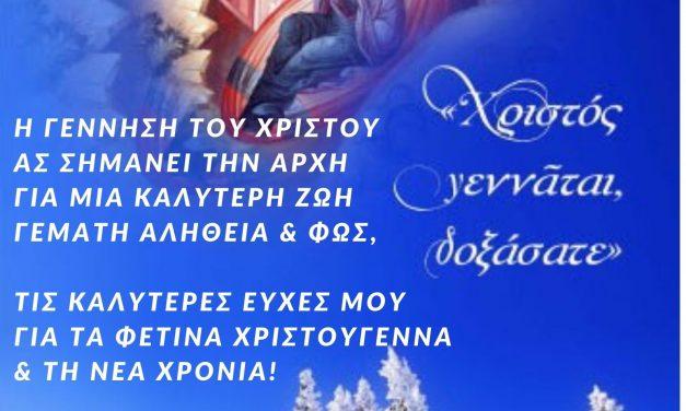 Εορταστικές ευχές Αντιδημάρχου Δημήτρη Κολιαβασίλη
