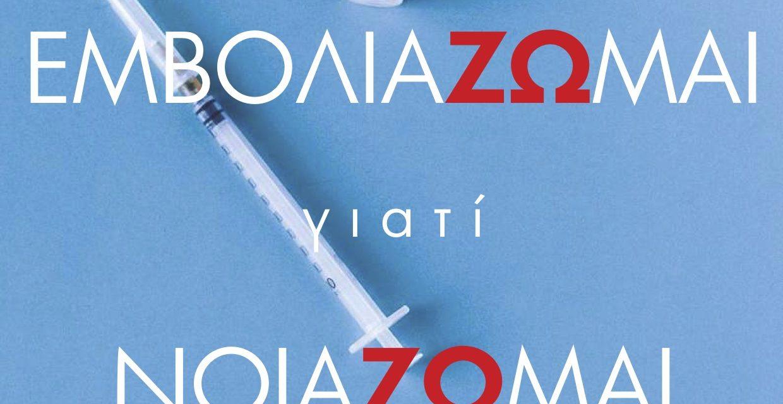 Αφίσες Ιατρικού Συλλόγου Αθηνών και Περιφέρειας Αττικής για τον εμβολιασμό εναντίον του covid-19