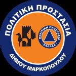 Ευχαριστήρια επιστολή Πολιτικής Προστασίας Δήμου Μαρκοπούλου προς επιχείρηση «ΠΡΟΣΤΑΣΙΑ ΚΑΙ ΦΩΤΙΣΜΟΣ»