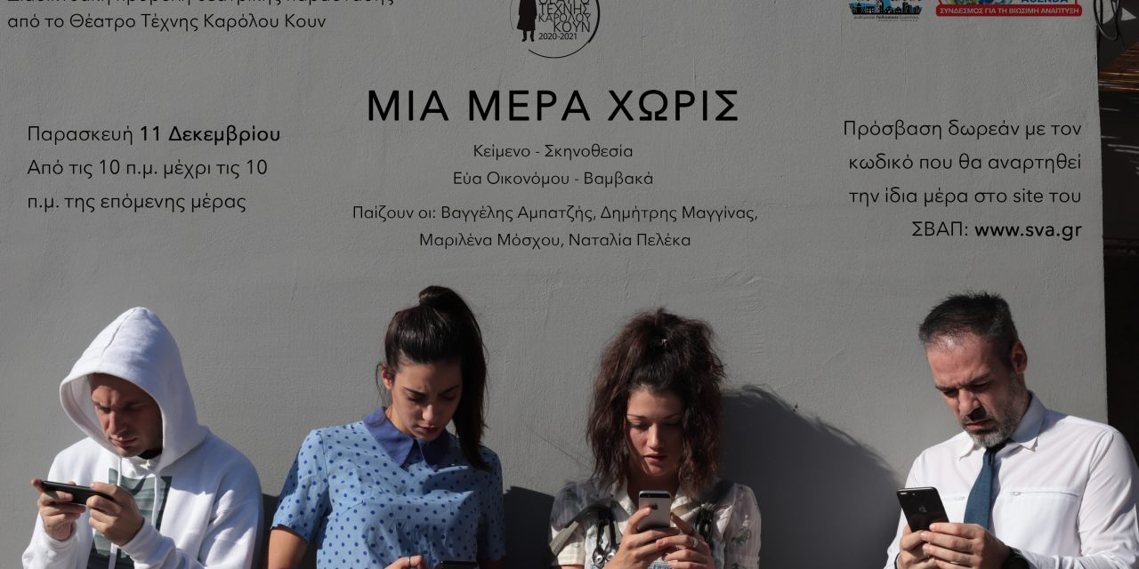 ΠΟΛΙΤΙΣΜΟΣ ΜΕ ΑΣΦΑΛΕΙΑ: Διαδικτυακή προβολή της παράστασης «Μια μέρα χωρίς»  από το Θέατρο Τέχνης Καρόλου Κουν και τον Σύνδεσμο για τη Βιώσιμη Ανάπτυξη των Πόλεων