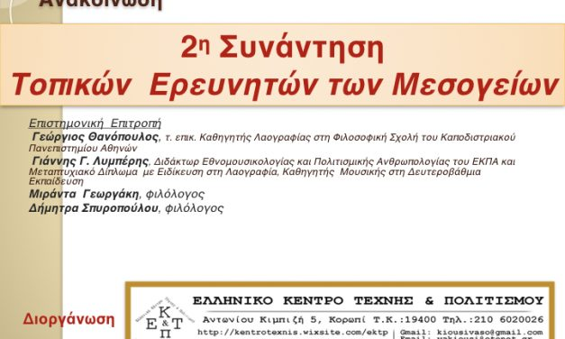 2η Συνάντηση Τοπικών Ερευνητών των Μεσογείων