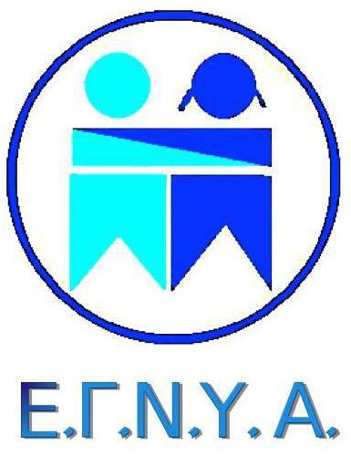 Ένωση Γονέων Νοητικώς Υστερούντων Ατόμων (Ε.Γ.Ν.Υ.Α.): Πρόσκληση εκδήλωσης ενδιαφέροντος για ένταξη ατόμων με αναπηρία στις στέγες υποστηριζόμενης διαβίωσης της Ε.Γ.Ν.Υ.Α.