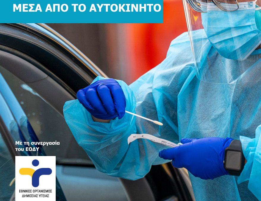 Πρωτοβουλία του Δήμου Μαρκοπούλου για τον περιορισμό της διασποράς του κορωνοϊού, με τη διοργάνωση δωρεάν ελέγχου ταχείας ανίχνευσης αντιγόνου (rapid test)