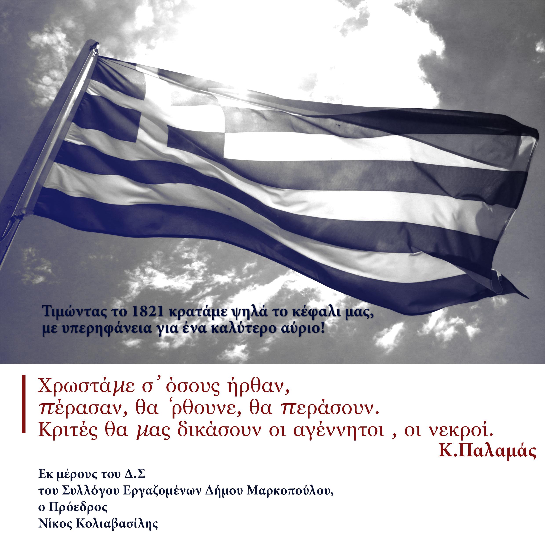 Σύλλογος Εργαζομένων Δήμου Μαρκοπούλου: Γιορτάζοντας 200 Χρόνια Ελευθερίας