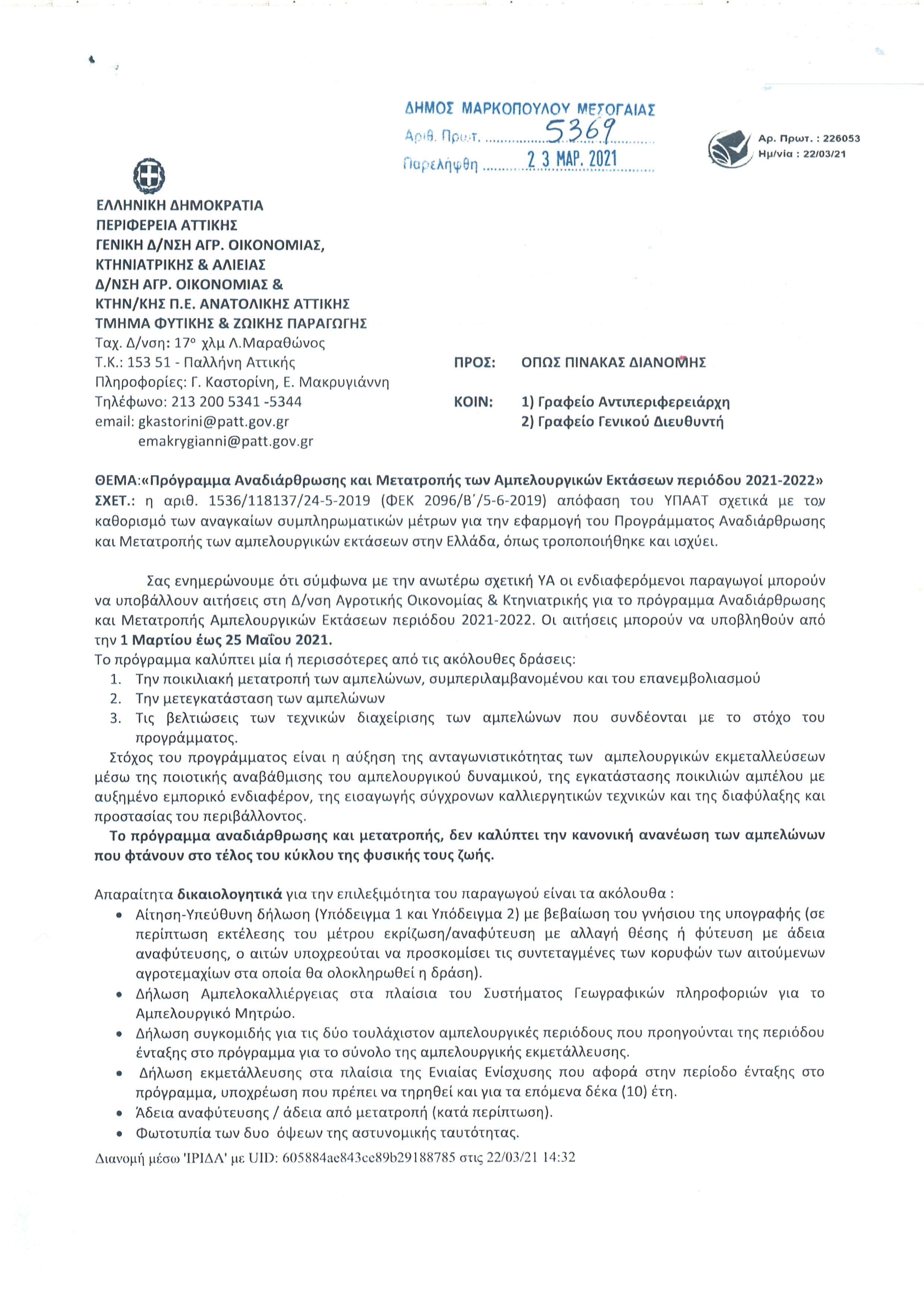 Πρόγραμμα Αναδιάρθρωσης και Μετατροπής των Αμπελουργικών Εκτάσεων 2021 – 2022