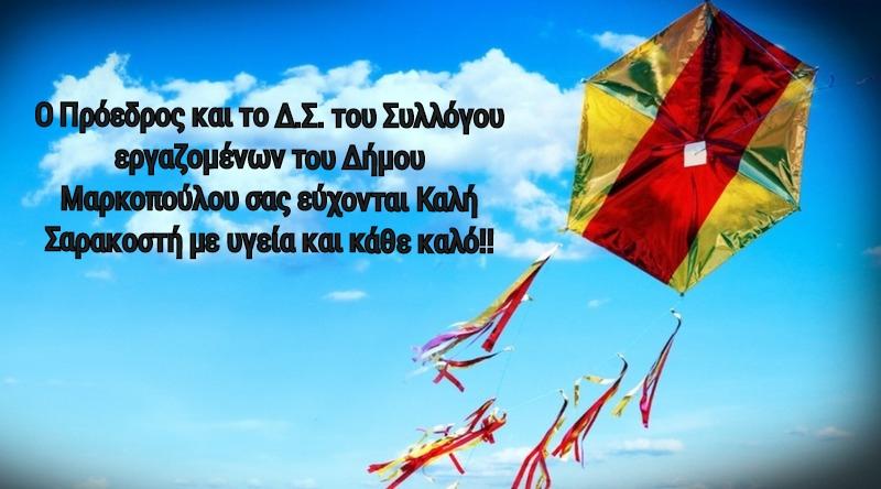 Ευχές Σαρακοστής Συλλόγου Εργαζομένων Δήμου Μαρκοπούλου