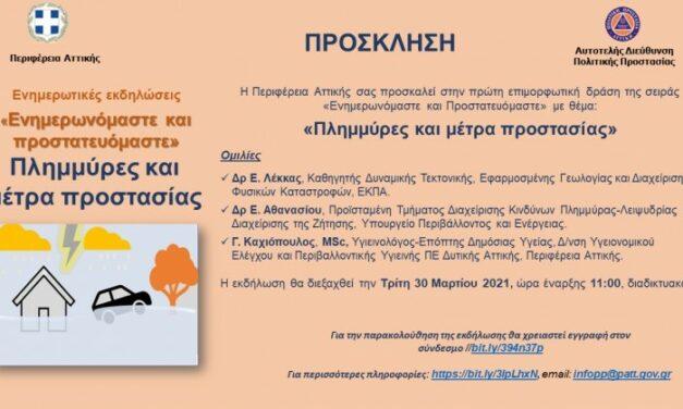 """Περιφέρεια Αττικής: Διαδικτυακή επιμορφωτική δράση """"Πλημμύρες και μέτρα προστασίας"""""""