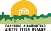 Ολοκληρώθηκε ο πρώτος κύκλος του Προγράμματος Αγωγής Υγείας για Παιδιά με θέμα τα Ατυχήματα σε 11 Δήμους-μέλη του ΕΔΔΥΠΠΥ