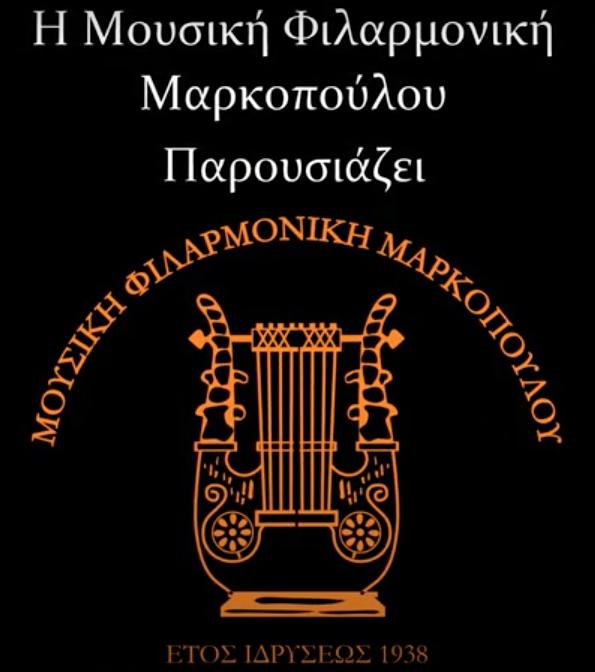 Μουσική Φιλαρμονική Μαρκοπούλου – Μ. Εβδομάδα 2021