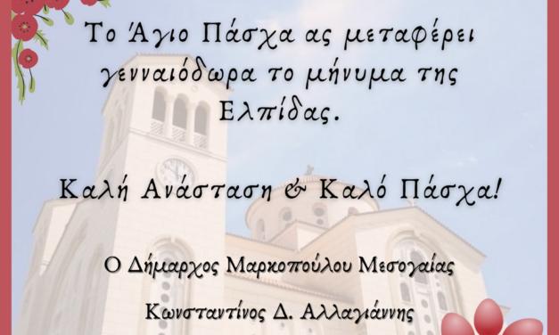ΠΑΣΧΑΛΙΝΕΣ ΕΥΧΕΣ ΔΗΜΑΡΧΟΥ ΜΑΡΚΟΠΟΥΛΟΥ