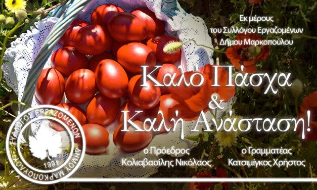 Πασχαλινές Ευχές Συλλόγου Εργαζομένων Δήμου Μαρκοπούλου