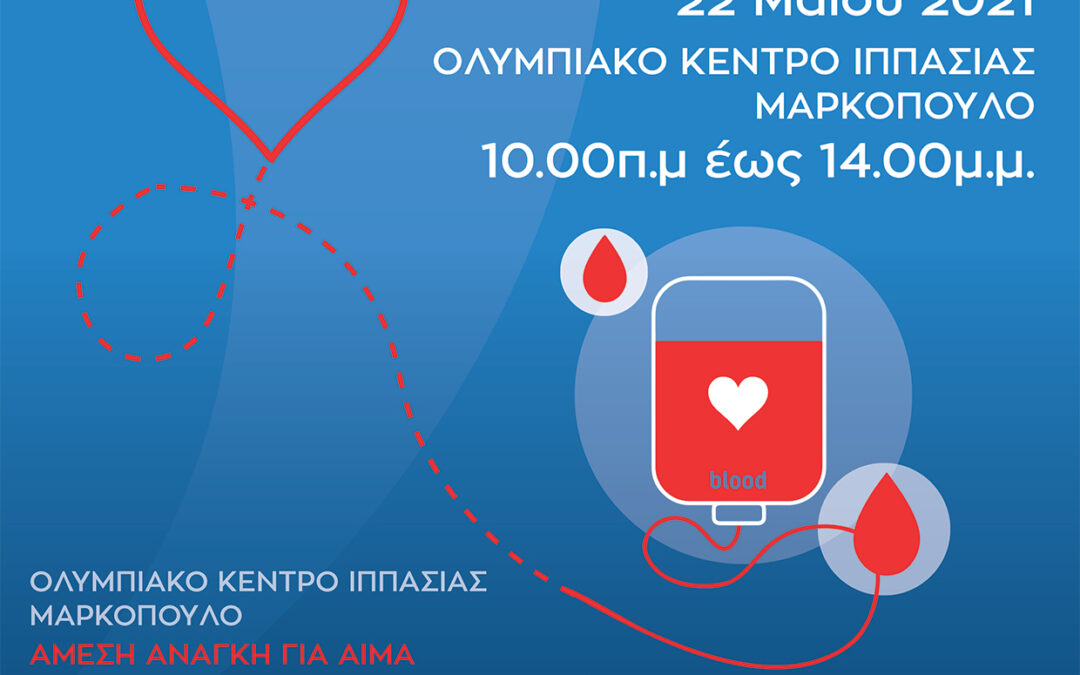Ελληνική Ομοσπονδία Ιππασίας: Ας γίνουμε εθελοντές αιμοδότες, ας προσφέρουμε το δώρο της ζωής!