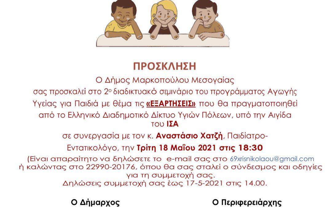 Πρόγραμμα Αγωγής Υγείας για Παιδιά (2ο διαδικτυακό σεμινάριο)