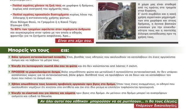 ΑΓΡΟ-SOS! Μέτρα πρόληψης προς οδηγούς αγροτικών μηχανημάτων
