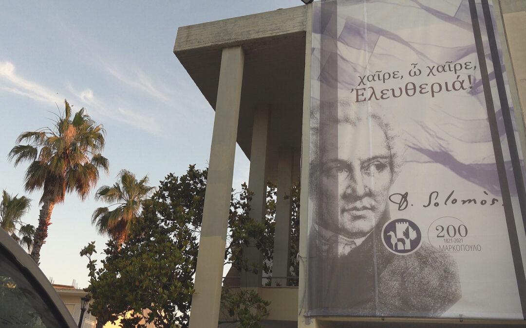 Δημοτικά κτήρια και Σχολικές Μονάδες του Δήμου Μαρκοπούλου Μεσογαίας  «ντύνονται» με τον λόγο και συμβολισμό της Ελληνικής Επανάστασης του 1821