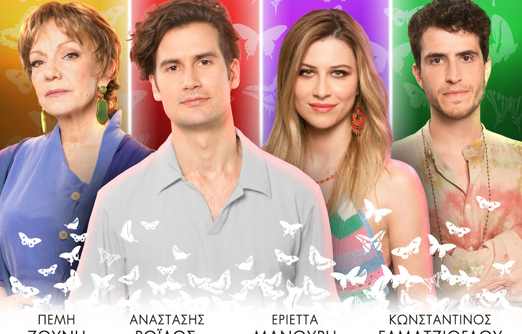 Η θεατρική παράσταση «Οι Πεταλούδες είναι ελεύθερες»στο ανοιχτό θέατρο Σάρας Μαρκοπούλου