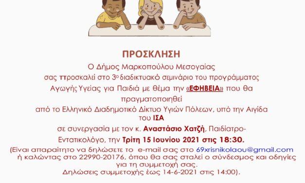Πρόγραμμα Αγωγής Υγείας για Παιδιά (3ο διαδικτυακό σεμινάριο)