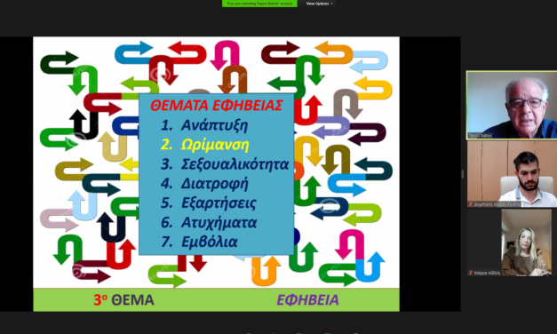 Ολοκληρώθηκε το τρίτο διαδικτυακό σεμινάριο της 1ης ομάδας του Προγράμματος Αγωγής Υγείας για Παιδιά με θέμα την «Εφηβεία» σε 12 Δήμους-μέλη του ΕΔΔΥΠΠΥ