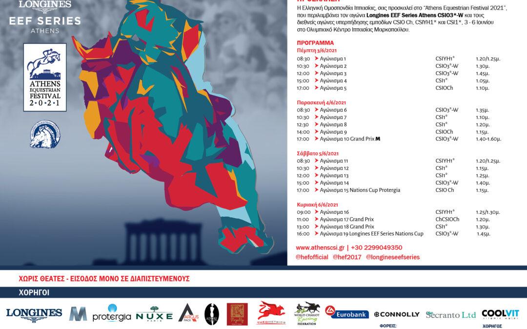 Τρεις ημέρες για το «Athens Equestrian Festival 2021»!