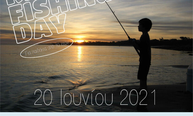 """Ναυταθλητικός Όμιλος Ν.Ο.Ι.Ε.Σ. Πόρτο Ράφτη: Σεμινάριο για παιδιά, με θέμα την Αθλητική Αλιεία """"Fishing Kids Day4"""""""