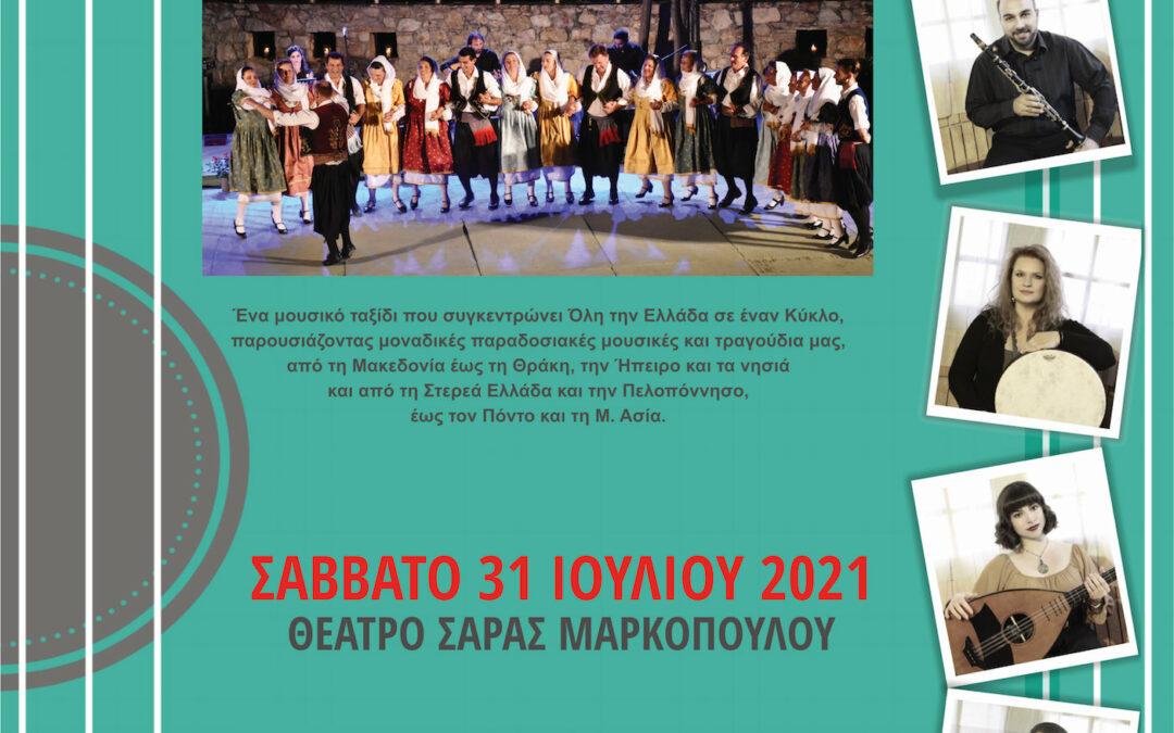 «Όλη η Ελλάδα σε έναν κύκλο»: Συναυλία παραδοσιακής μουσικής με τους «Χοροσταλίτες» στο ανοιχτό θέατρο Σάρας Μαρκοπούλου
