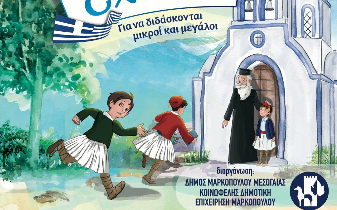 Η επετειακή παιδική θεατρική παράσταση «ΤΟ ΚΡΥΦΟ ΣΧΟΛΕΙΟ» στο ανοιχτό θέατρο Σάρας Μαρκοπούλου