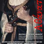 Η θεατρική παράσταση «Αθάνατες» στο ανοιχτό θέατρο Σάρας Μαρκοπούλου, στο πλαίσιο του εορτασμού των 200 χρόνων από την Ελληνική Επανάσταση