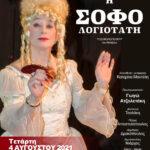Η θεατρική παράσταση «Η Σοφολογιότατη» στο ανοιχτό θέατρο Σάρας Μαρκοπούλου