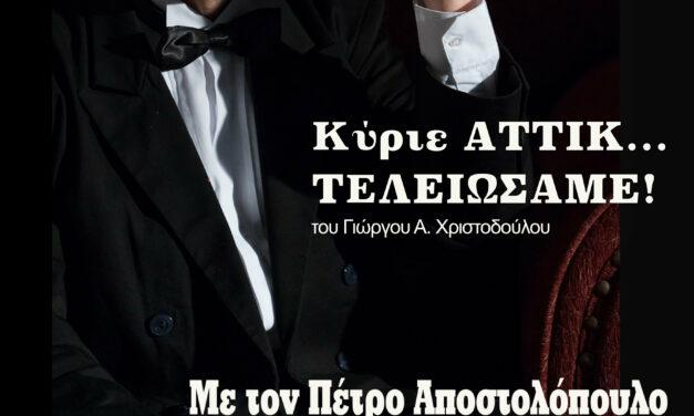 Η θεατρική παράσταση «ΚΥΡΙΕ ΑΤΤΙΚ… ΤΕΛΕΙΩΣΑΜΕ!» στο ανοιχτό θέατρο Σάρας Μαρκοπούλου