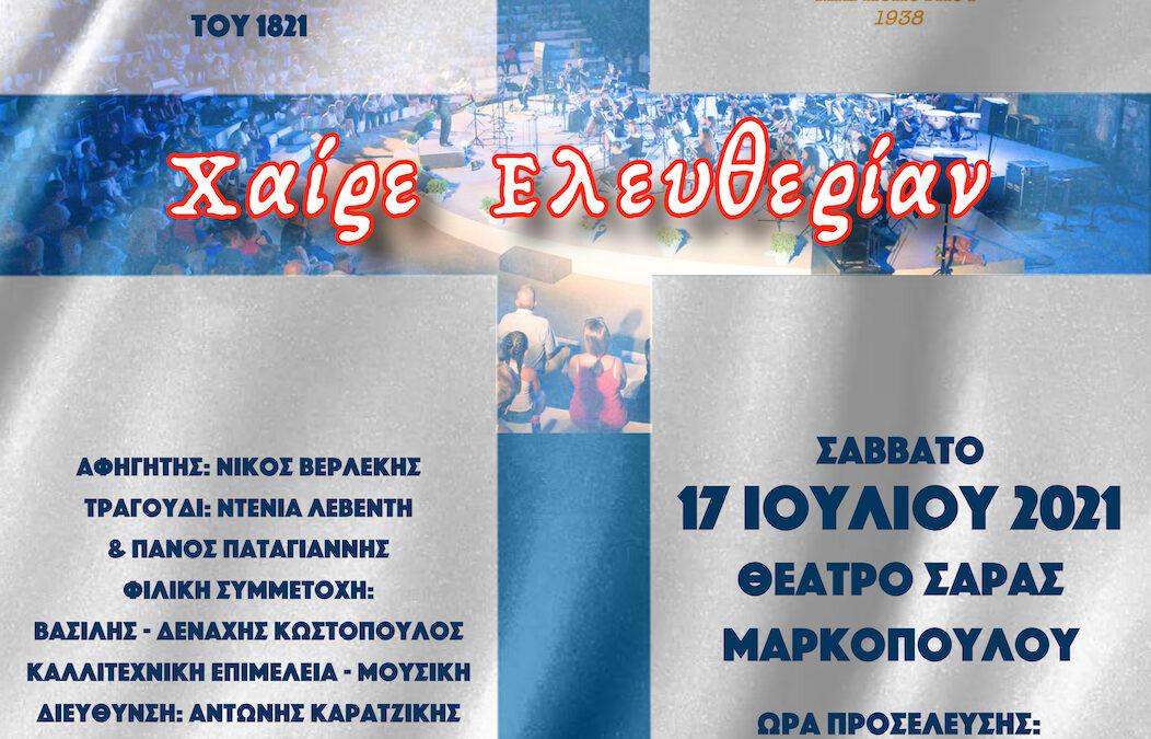 Μουσική παράσταση της Μουσικής Φιλαρμονικής Μαρκοπούλου στα πλαίσια του εορτασμού των 200 χρόνων από την Ελληνική Επανάσταση