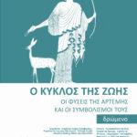 «Οι φύσεις της Άρτεμης και ο συμβολισμός τους στον Κύκλο της Ζωής»: Δρώμενο του Θεάτρου «ΠΕΡΙΑΚΤΟΙ» στον Αρχαιολογικό χώρο Βραυρώνας
