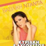 Συναυλία Βασιλικής Νταντά στην Κεντρική Πλατεία Μαρκοπούλου
