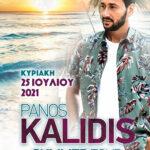 Συναυλία Πάνου Καλίδη στο ανοιχτό θέατρο Σάρας Μαρκοπούλου
