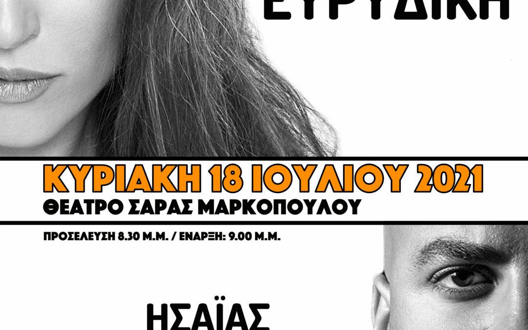 Συναυλία με την Ευρυδίκη και τον Ησαΐα Ματιάμπα στο ανοιχτό θέατρο Σάρας Μαρκοπούλου