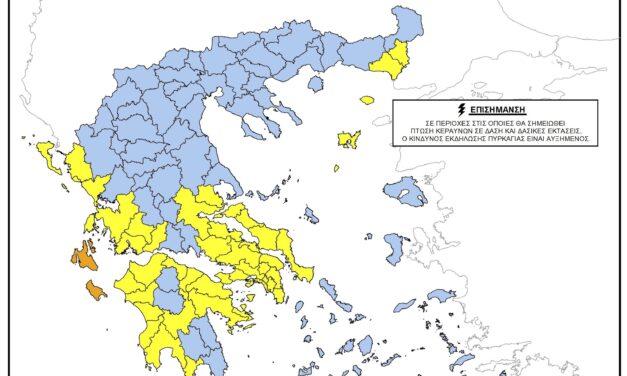 Ενημέρωσηκτηνοτρόφων, μελισσοκόμων και αγροτών Δήμου Μαρκοπούλουγια τα ισχύοντα απαγορευτικά μέτρα, λόγω της πρόβλεψης υψηλού κινδύνου πυρκαγιάς για αύριο Παρασκευή 16-7-2021