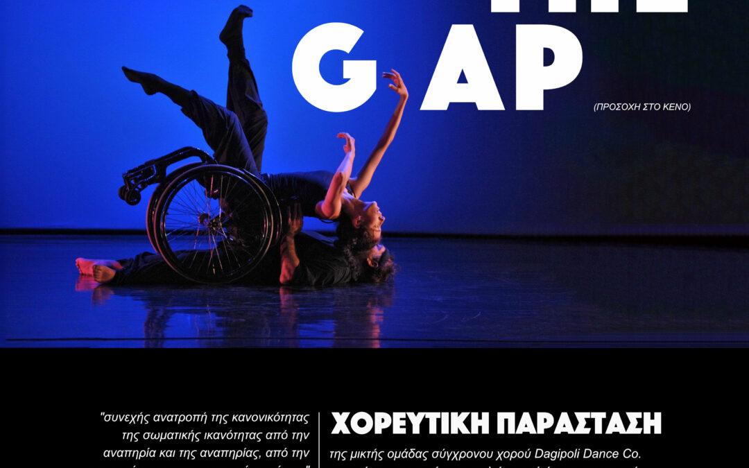 Χορευτική παράσταση «MIND THE GAP» στο ανοιχτό θέατρο Σάρας Μαρκοπούλου