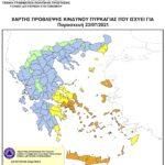 Προληπτική απαγόρευση κυκλοφορίας οχημάτων σε δρόμους του Δήμου Μαρκοπούλου, αύριο Παρασκευή 23-7-2021, λόγω πρόβλεψης πολύ υψηλού κινδύνου εκδήλωσης πυρκαγιάς