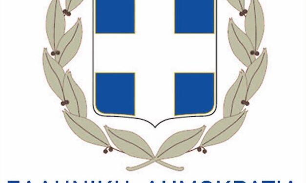 Με απόφαση του Περιφερειάρχη Αττικής Γ. Πατούλη, κλειστά θα παραμείνουν αύριο, Παρασκευή 15 Οκτωβρίου σε όλη την Αττική, τα σχολεία Πρωτοβάθμιας και Δευτεροβάθμιας Εκπαίδευσης